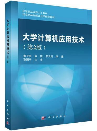 大学计算机应用技术(第二版)