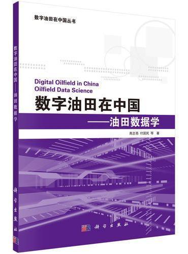 数字油田在中国——油田数据学