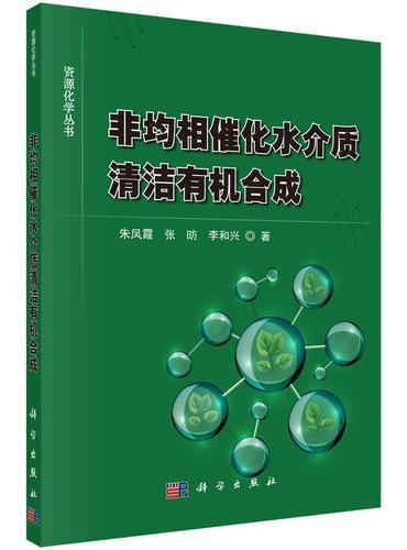 非均相催化水介质清洁有机合成
