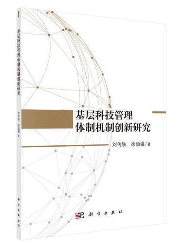 基层科技管理体制机制创新研究