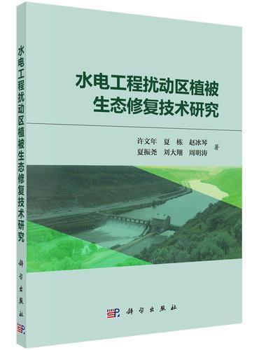 水电工程扰动区植被生态修复技术