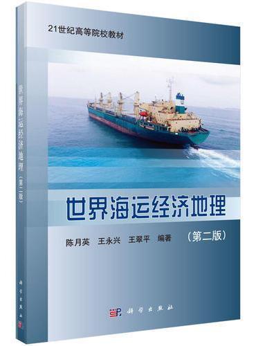 世界海运经济地理(第二版)