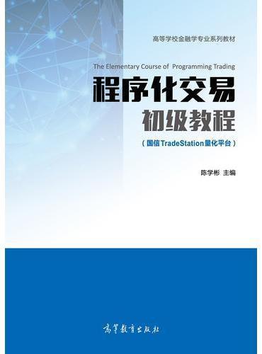 程序化交易初级教程 (国信TradeStation量化平台)