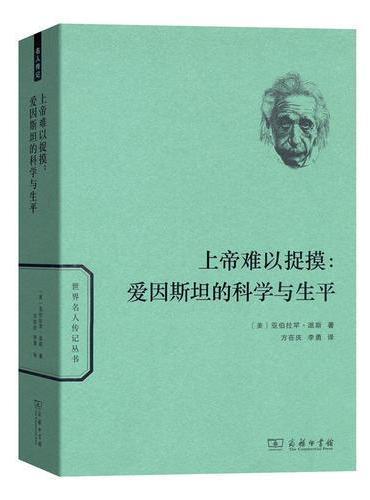 上帝难以捉摸:爱因斯坦的科学与生平(世界名人传记)