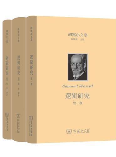 逻辑研究(全三册)(胡塞尔文集)