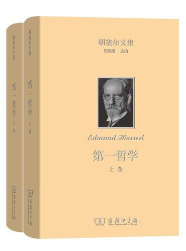 第一哲学(全两卷)(胡塞尔文集)