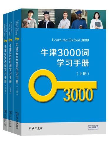 牛津3000词学习手册(全三册)