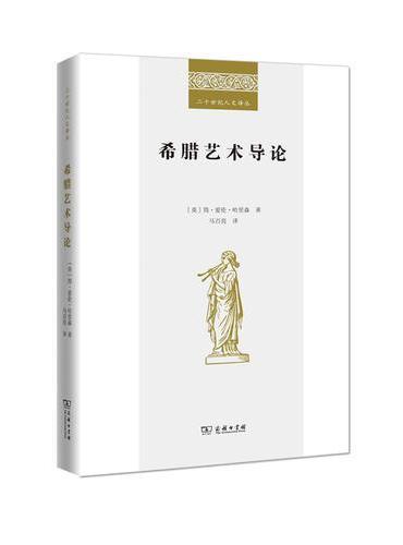 希腊艺术导论(二十世纪人文译丛)