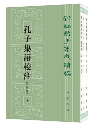 孔子集语校注(附补录·全3册·新编诸子集成续编)
