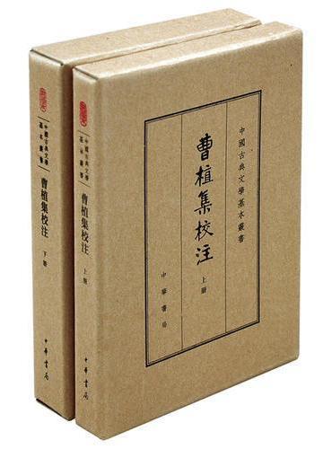 曹植集校注(全2册)(中国古典文学基本丛书·典藏本)