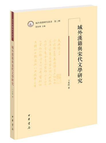 域外汉籍与宋代文学研究(域外汉籍研究丛书)