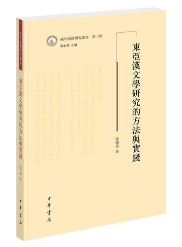东亚汉文学研究的方法与实践(域外汉籍研究丛书)