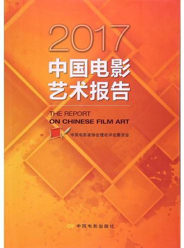 2017中国电影艺术报告
