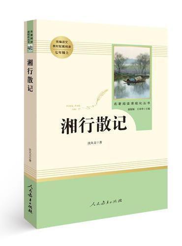 湘行散记 名著阅读课程化丛书(统编语文教材配套阅读)七年级上