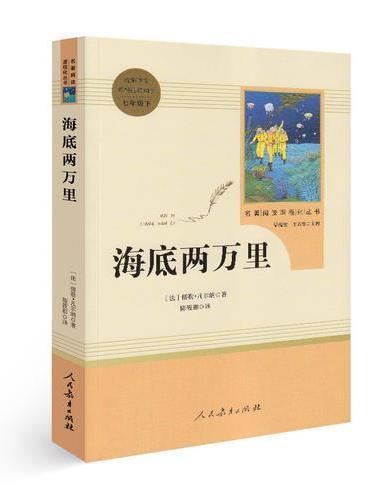 海底两万里 名著阅读课程化丛书(统编语文教材配套阅读)七年级下