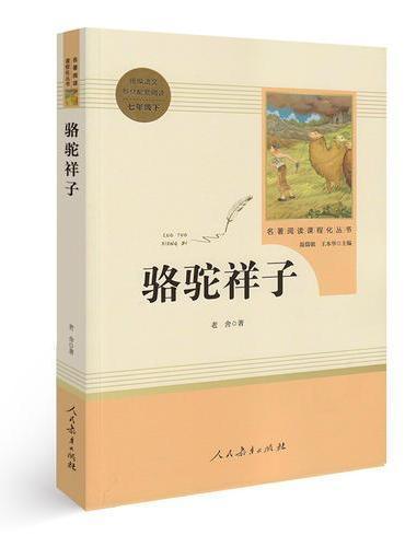 骆驼祥子 名著阅读课程化丛书(统编语文教材配套阅读)七年级下