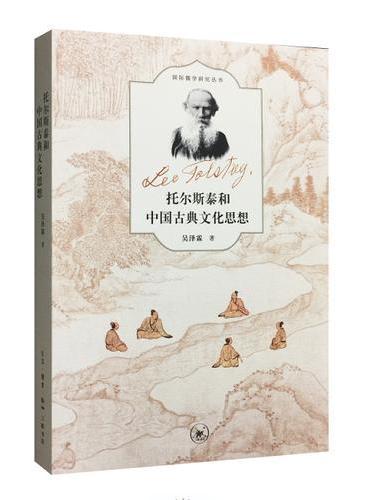 托尔斯泰和中国古典文化思想