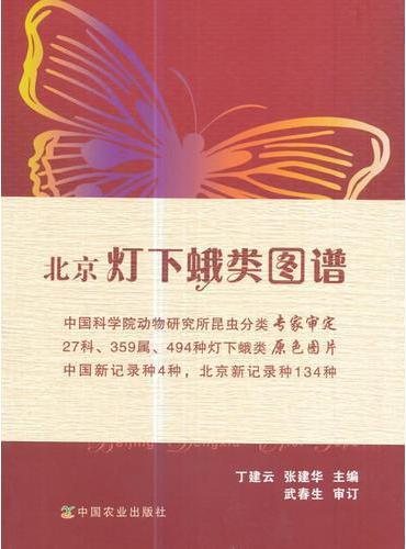 北京灯下蛾类图谱