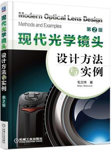现代光学镜头设计方法与实例(第2版)