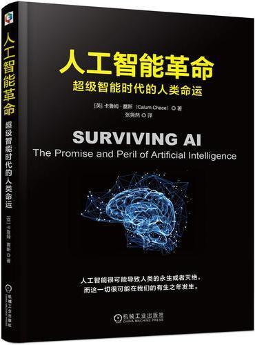 人工智能革命:超级智能时代的人类命运