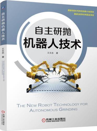 自主研抛机器人技术
