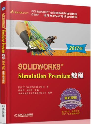 SOLIDWORKS®Simulation Premium 教程(2017版)