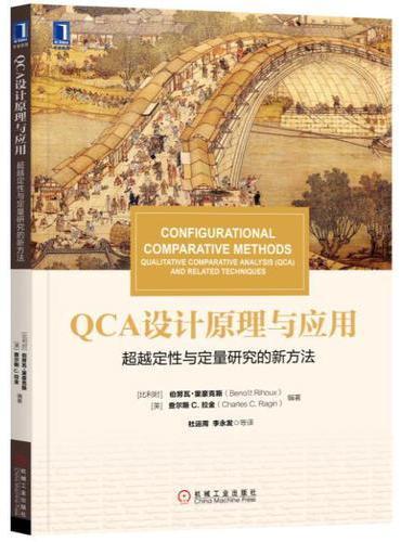 QCA设计原理与应用:超越定性与定量研究的新方法