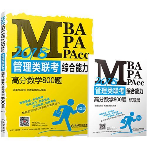 2018MBA、MPA、MPAcc管理类联考综合能力高分数学800题 第2版