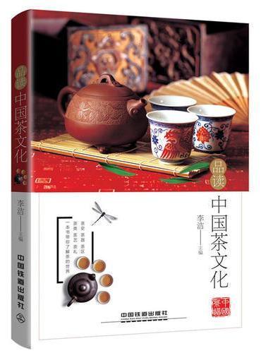 品读中国茶文化