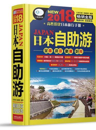 日本自助游