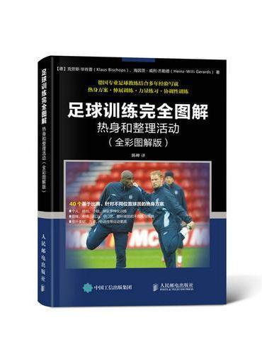 足球训练完全图解:热身和整理活动(全彩图解版)