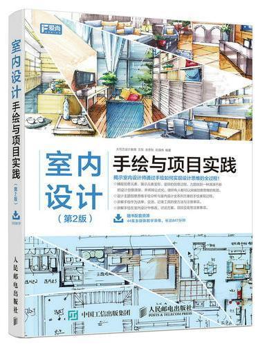室内设计手绘与项目实践(第2版)