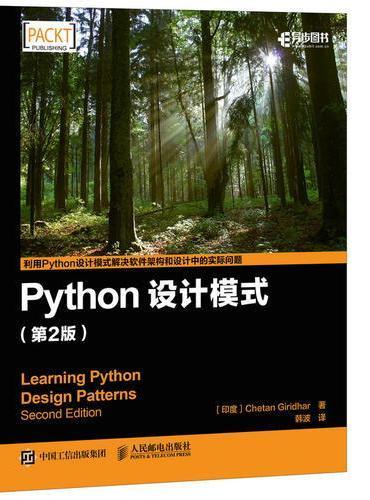 Python设计模式 第2版