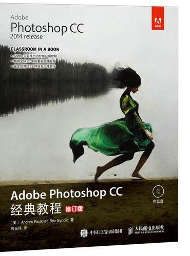 Adobe Photoshop CC经典教程 修订版