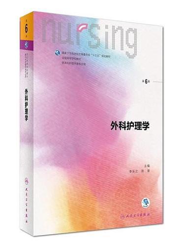 外科护理学(第6版/本科护理)