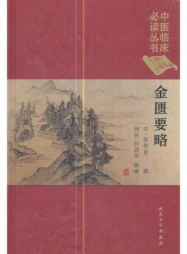 中医临床必读丛书(典藏版)·金匮要略