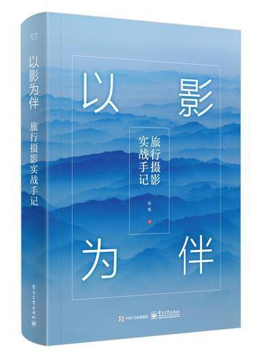 以影为伴:旅行摄影实战手记(全彩)