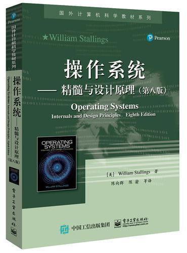 操作系统——精髓与设计原理(第八版)(英文版)