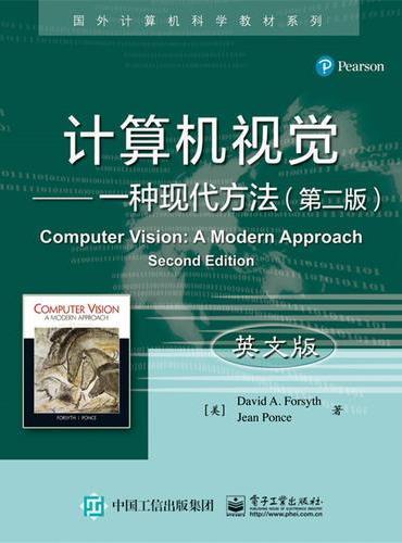计算机视觉——一种现代方法(第二版)(英文版)