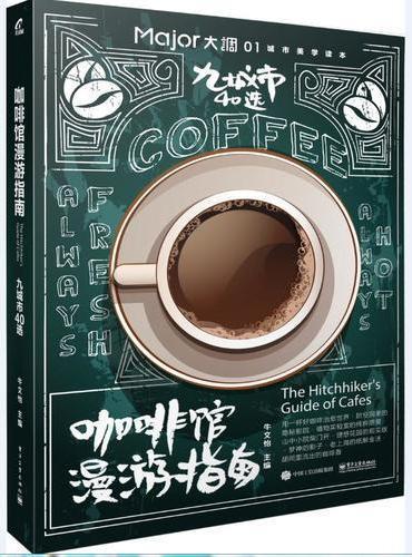 咖啡馆漫游指南:九城市40选