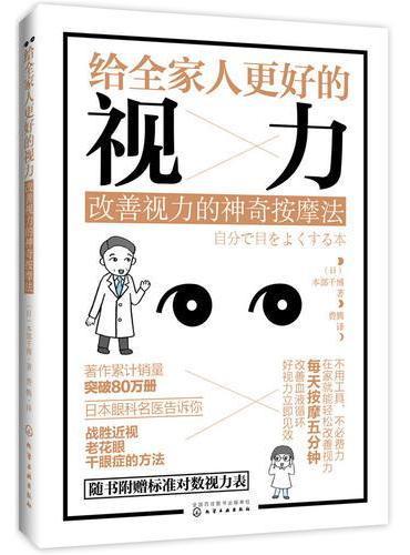 给全家人更好的视力:改善视力的神奇按摩法
