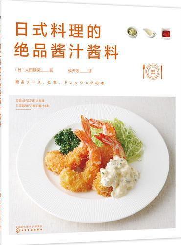 日式料理的绝品酱汁酱料
