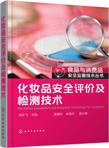 食品与消费品安全监管技术丛书--化妆品安全评价及检测技术