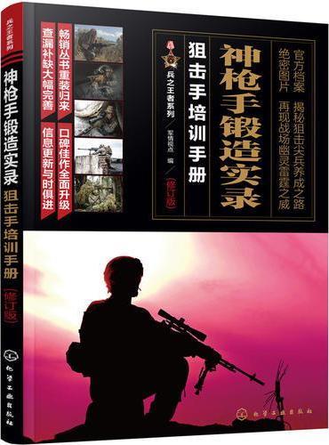 兵之王者系列--神枪手锻造实录:狙击手培训手册(修订版)