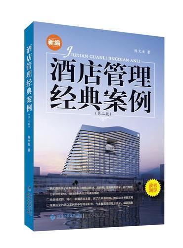 酒店管理经典案例(新编第二版)
