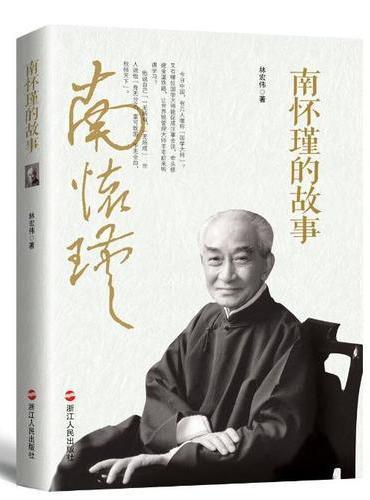 南怀瑾的故事——讲述一代宗师南怀瑾的传奇人生