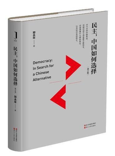 民主,中国如何选择(增订版)