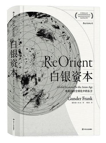 白银资本:重视经济全球化中的东方 REORIENT  Global Economy in the Asian Age