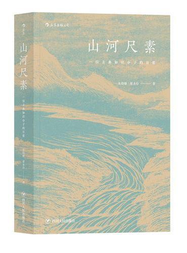 山河尺素:一位古典知识分子的日常
