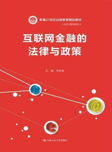 互联网金融的法律与政策(新编21世纪远程教育精品教材·经济与管理系列)